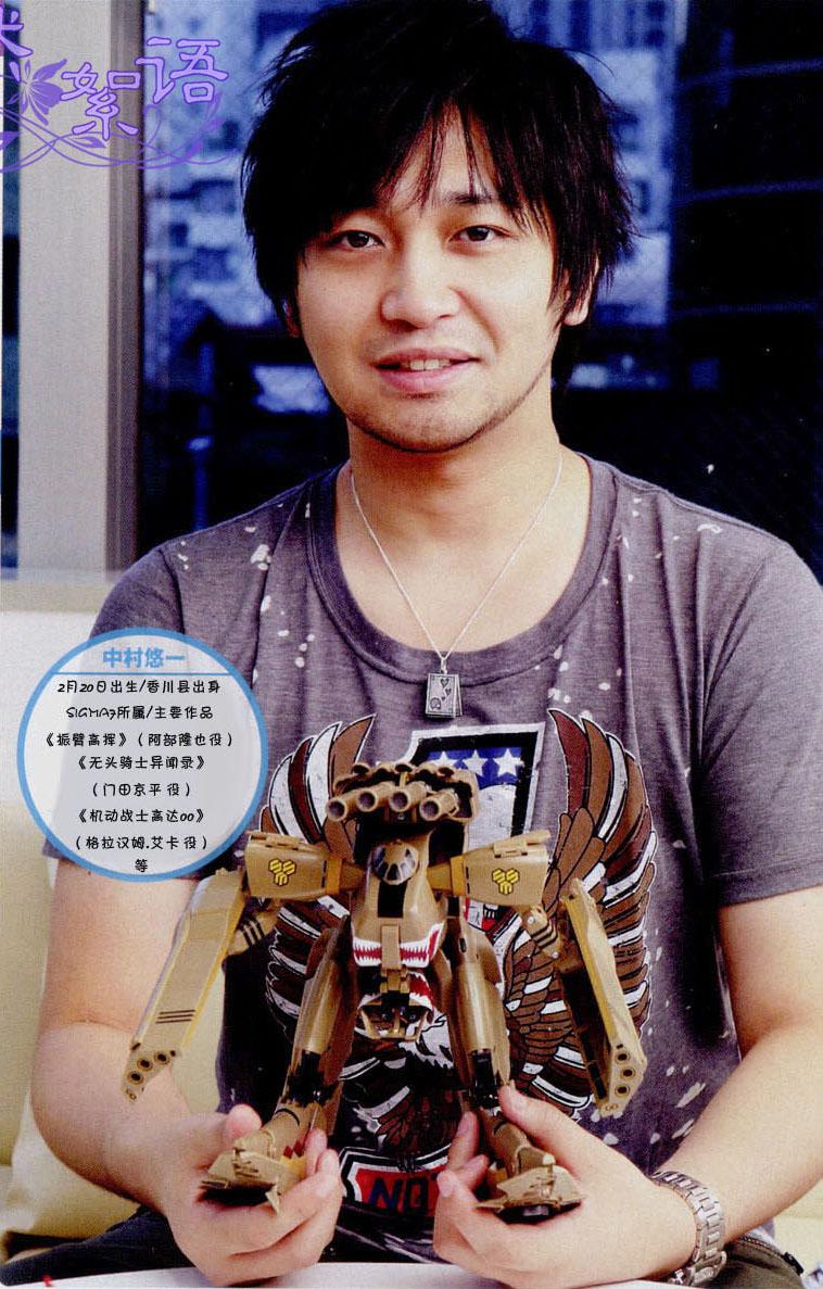 Nakamura Yuuichi Fans: Nakamura ...
